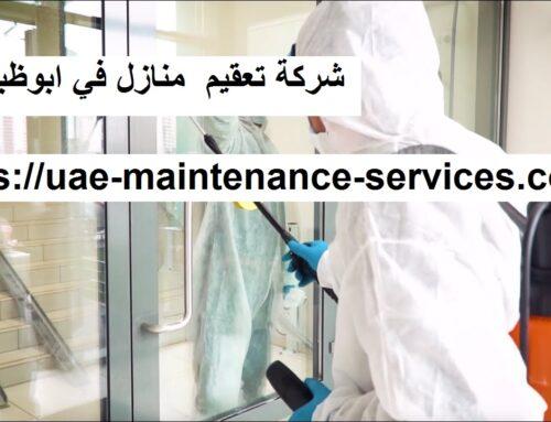 شركة تعقيم منازل في ابوظبي  0567090686  تعقيم فيروسات