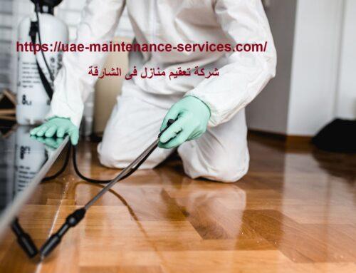 شركة تعقيم منازل في الشارقة |0567090686| تطهير