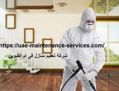 شركة تعقيم منازل في ام القيوين  0567090686  تطهير